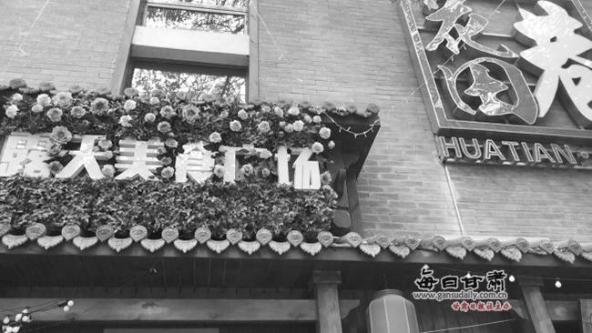"""""""花田巷""""美食广场"""